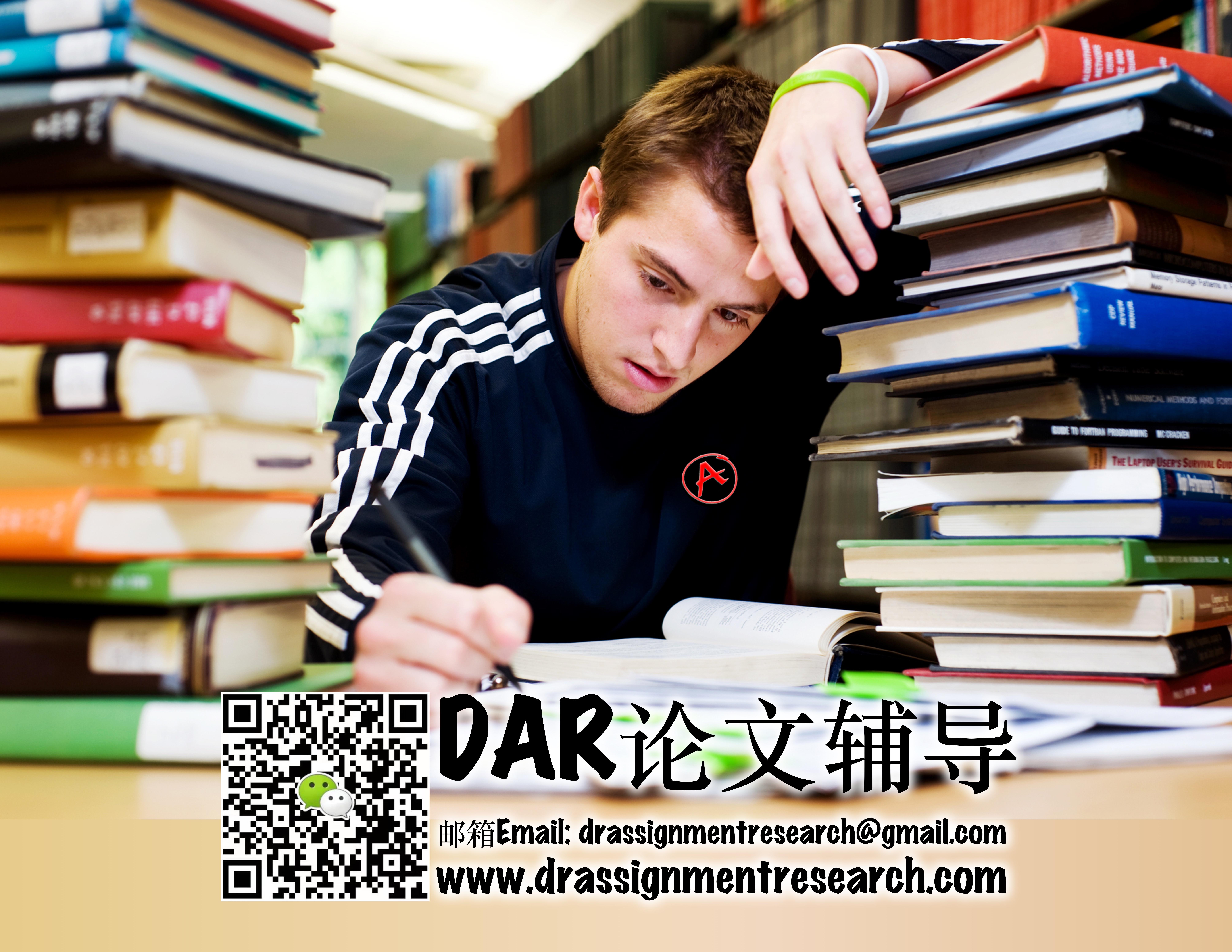 论文代写 assignment helper DAR论文辅导 drassignmentresearch