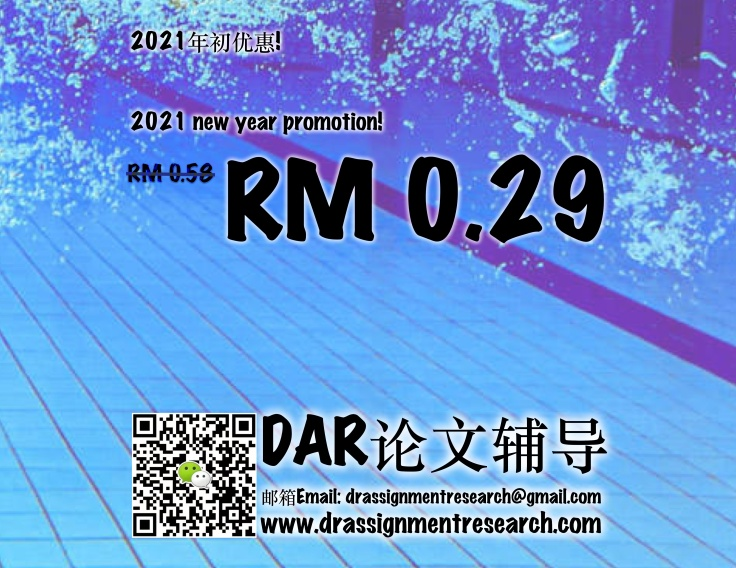 论文代写 Assignment helper DAR论文辅导 drassignmentresearch